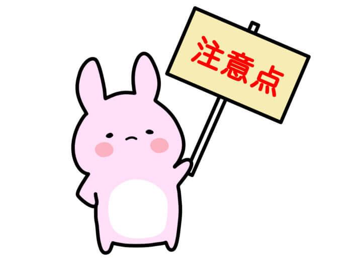 """""""聴くドラマ聖書""""を使う際の注意点"""