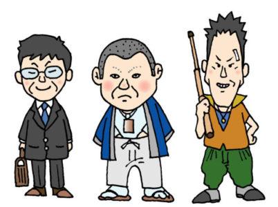 町の男たち